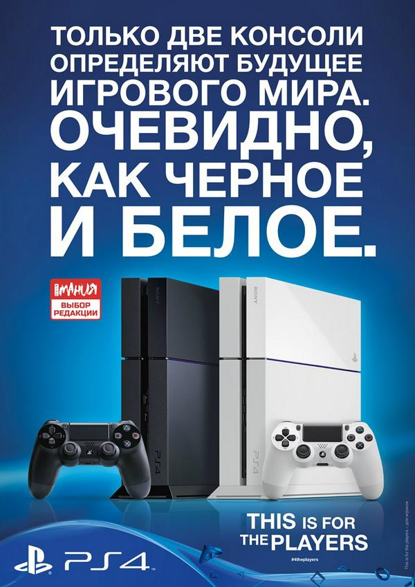 PlayStation-Russian-Ad-Image-1 (1)