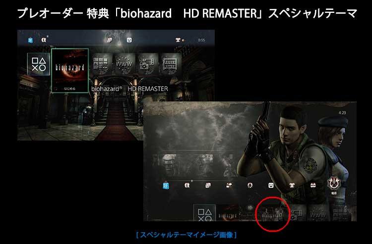 Resident-Evil-Zero-(1)