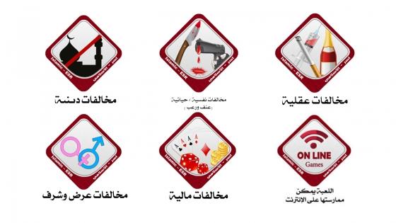 arabia saudyjska gry
