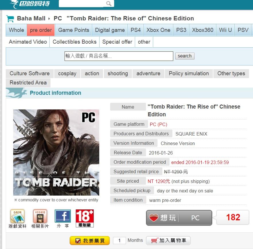 Rise of the Tomb Raider PC premiera