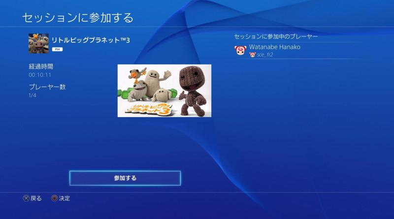 Aktualizacja PS4 3.50