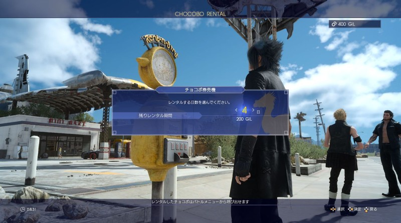 chocobo-screenshot-1